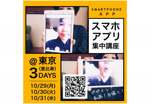 スマホアプリ集中講座【東京】